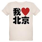 I love Beijing Organic Kids T-Shirt