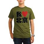 I love Beijing Organic Men's T-Shirt (dark)