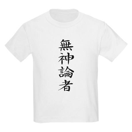 Atheist - Kanji Symbol Kids Light T-Shirt