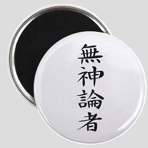 Atheist - Kanji Symbol Magnet