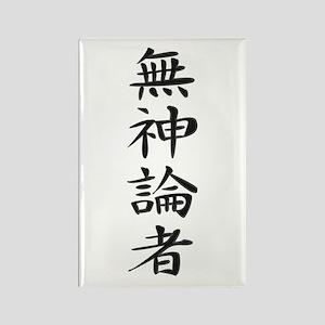 Atheist - Kanji Symbol Rectangle Magnet