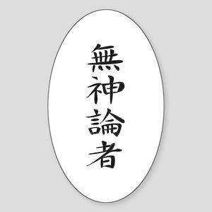 Atheist - Kanji Symbol Oval Sticker