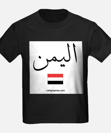 Yemen Flag Arabic Calligraphy Ash Grey T-Shirt