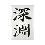 Abyss - Kanji Symbol Rectangle Magnet (10 pack)