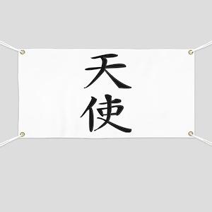 Angel - Kanji Symbol Banner