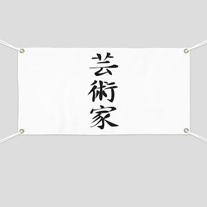 Artist - Kanji Symbol Banner