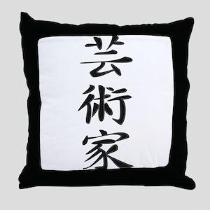 Artist - Kanji Symbol Throw Pillow