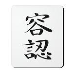 Acceptance - Kanji Symbol Mousepad
