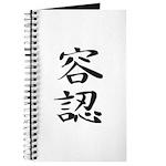Acceptance - Kanji Symbol Journal
