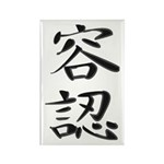 Acceptance - Kanji Symbol Rectangle Magnet