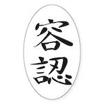 Acceptance - Kanji Symbol Oval Sticker (50 pk)