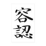 Acceptance - Kanji Symbol Rectangle Sticker 50 pk