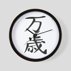 Banzai - Kanji Symbol Wall Clock