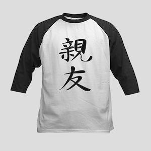 Bestfriend - Kanji Symbol Kids Baseball Jersey