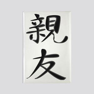 Bestfriend - Kanji Symbol Rectangle Magnet
