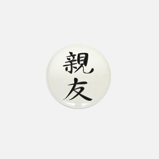 Bestfriend - Kanji Symbol Mini Button
