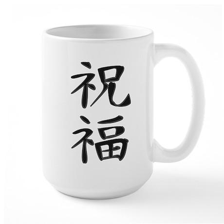 Blessing - Kanji Symbol Large Mug