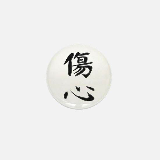 Broken heart Kanji Symbol Mini Button