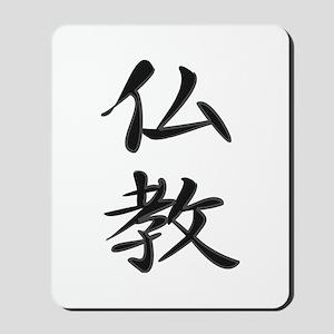Buddhism - Kanji Symbol Mousepad