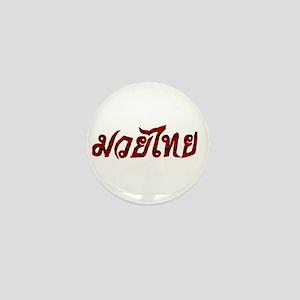 Muay Thai Mini Button