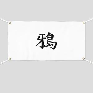 Crow - Kanji Symbol Banner