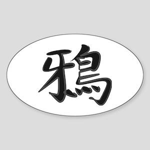 Crow - Kanji Symbol Oval Sticker