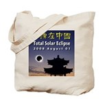 2008 Total Solar Eclipse - 1 Tote Bag