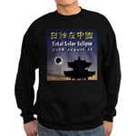2008 Total Solar Eclipse - 1 Sweatshirt (dark)