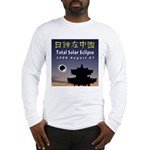 2008 Total Solar Eclipse - 1 Long Sleeve T-Shirt