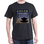 2008 Total Solar Eclipse - 1 Dark T-Shirt