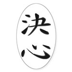 Determination - Kanji Symbol Oval Sticker (10 pk)