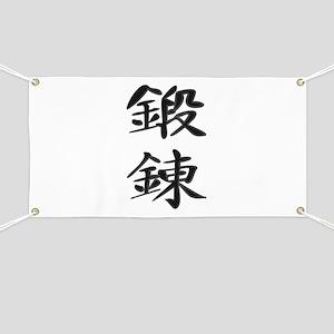 Discipline - Kanji Symbol Banner