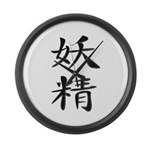 Fairy - Kanji Symbol Large Wall Clock