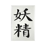 Fairy - Kanji Symbol Rectangle Magnet (100 pack)