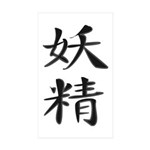 Fairy - Kanji Symbol Rectangle Sticker 50 pk)
