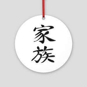 Family - Kanji Symbol Ornament (Round)
