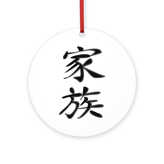 Family Kanji Symbol Ornament Round By Soora