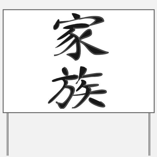 Family - Kanji Symbol Yard Sign