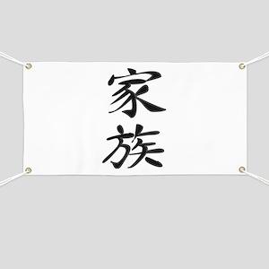Family - Kanji Symbol Banner