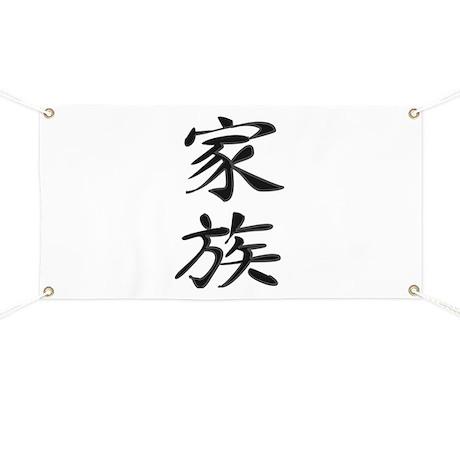 Family Kanji Symbol Banner By Soora