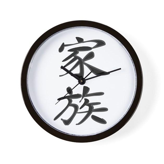 Family Kanji Symbol Wall Clock By Soora