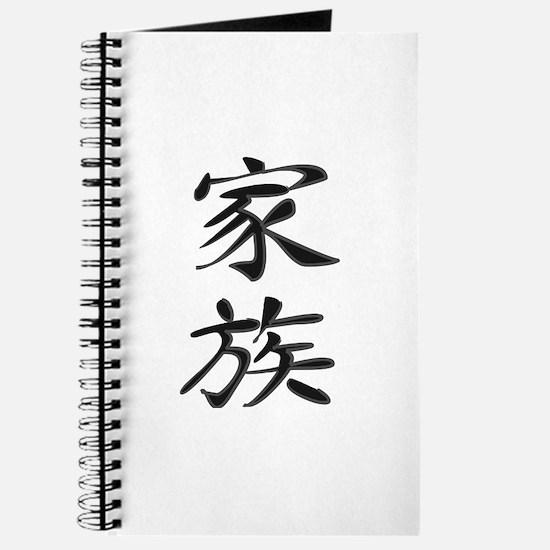 Family - Kanji Symbol Journal