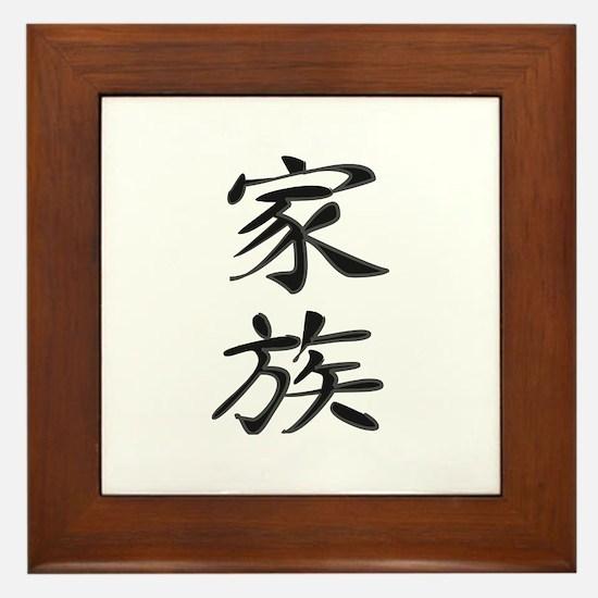 Family - Kanji Symbol Framed Tile