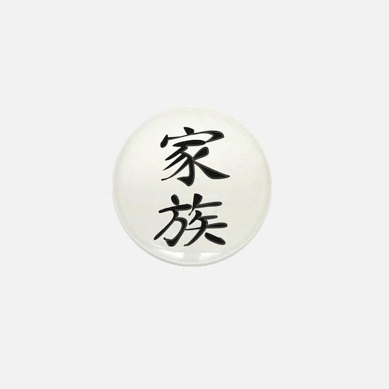 Family - Kanji Symbol Mini Button