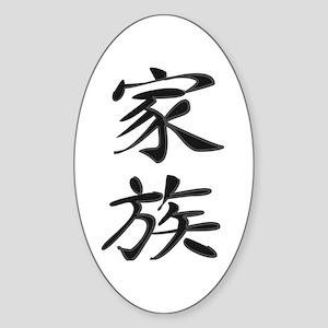 Family - Kanji Symbol Oval Sticker