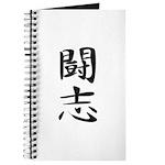 Fighting Spirit 02 - Kanji Symbol Journal