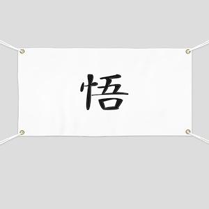 Enlightenment - Kanji Symbol Banner