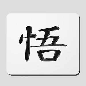Enlightenment - Kanji Symbol Mousepad