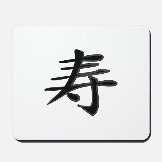 Congratulations - Kanji Symbol Mousepad