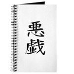 trick - Kanji Symbol Journal